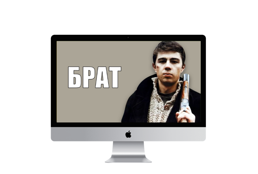 Russian with Movies – Брат
